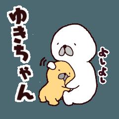 【ゆきちゃん】に送るスタンプ!!