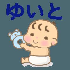ゆいとくん(赤ちゃん)専用スタンプ(改)