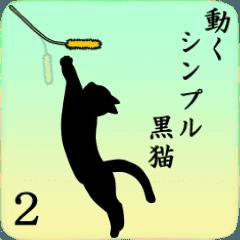 シンプル黒猫☆動く!▷ 2