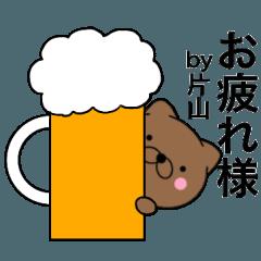 【片山】が使う主婦が作ったデカ文字ネコ