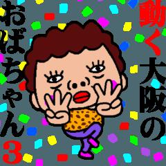 こてこて動く!大阪のおばちゃん3