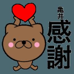 【亀井】が使う主婦が作ったデカ文字ネコ