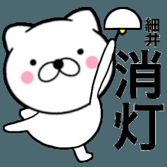 【細井】が使う主婦が作ったデカ文字ネコ