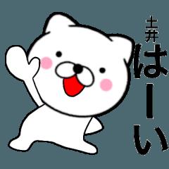 【土井】が使う主婦が作ったデカ文字ネコ