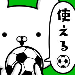 サッカー好きの為の☆使える基本☆スタンプ