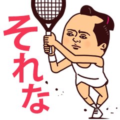 スポーティ侍・テニス