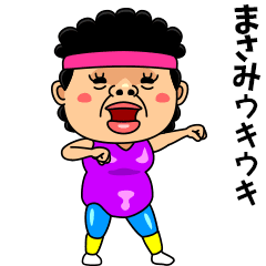 ダンシング★まさみ★ 名前スタンプ