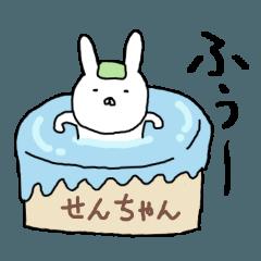 せんちゃん専用スタンプ(うさぎ)