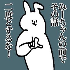 みーちゃん専用の名前スタンプ!