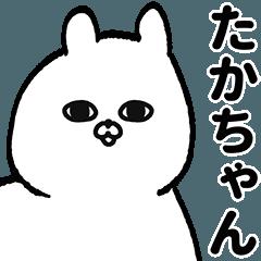 たかちゃん専用の名前スタンプ!
