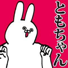 ともちゃん専用の名前スタンプ!!