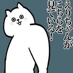 えりちゃん専用の名前スタンプ!
