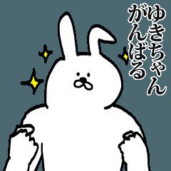 ゆきちゃん専用の名前スタンプ!