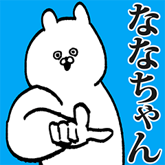 ななちゃん専用の名前スタンプ!!