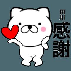 【田川】が使う主婦が作ったデカ文字ネコ