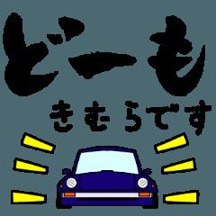 車好きの【きむら】さん専用スタンプ・Z