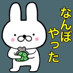 主婦が作ったデカ文字 関西弁ゆるウサギ4