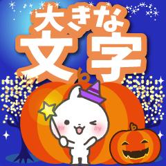 【くっきり大きな文字!】秋のうさぎさん