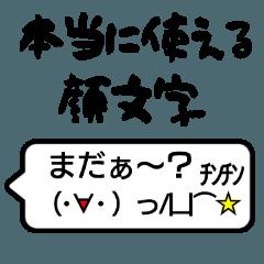 シンプル 顔文字【決定版】