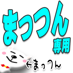 ★まっつん★専用(あだ名)