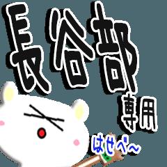 ★長谷部★専用