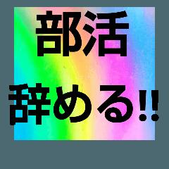 部活辞める!!