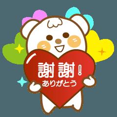 台湾華語(繁体字)と日本語の動くスタンプ①