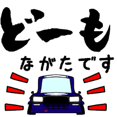 車好きの【ながた】さん専用スタンプ
