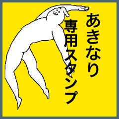 あきなりさん専用のスタンプ