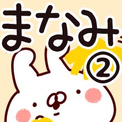 【まなみ】専用2