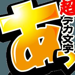 動く!超デカ文字 ~シンプルイズベスト~