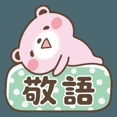 ゆるっとピンクマ【敬語】