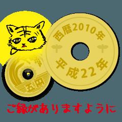 五円2010年(平成22年)