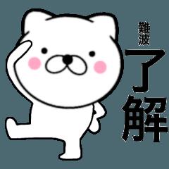 【難波】が使う主婦が作ったデカ文字ネコ