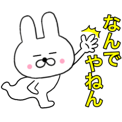 主婦が作ったデカ文字関西弁ゆるウサギ5