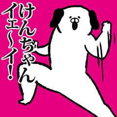 けんちゃん専用の名前スタンプ!!