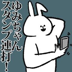 ゆみちゃん専用の名前スタンプ