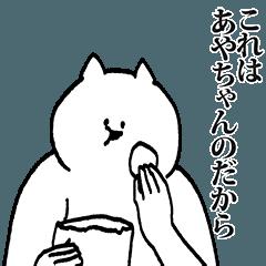 あやちゃん専用の名前スタンプ!!