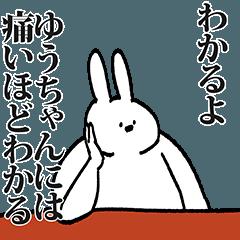 ゆうちゃん専用の名前スタンプ!
