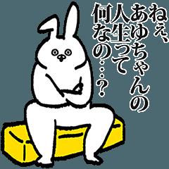 あゆちゃん専用の名前スタンプ