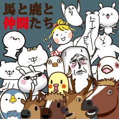 馬と鹿と仲間たち 【TSUMUGIコラボ】