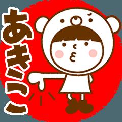お名前スタンプ【あきこ】