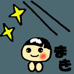 ☆まきちゃんのスタンプ☆