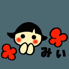 ☆みー、みぃ、みいちゃんのスタンプ☆