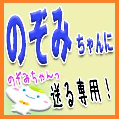 ★のぞみちゃんに送る★専用(デカ文字)