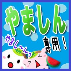 ★やましん★専用(デカ文字)