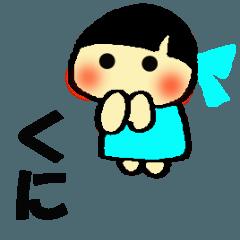 ☆くにのスタンプ☆