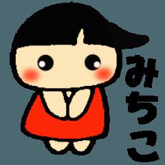 ☆みちこのスタンプ☆