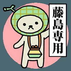 メロンな藤島さん-vr.2