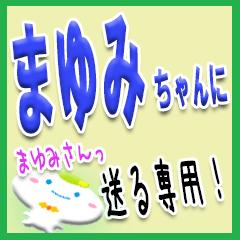 ★まゆみちゃんに送る★専用(デカ文字)